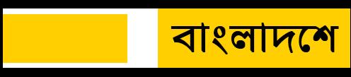 Exness বাংলাদেশ